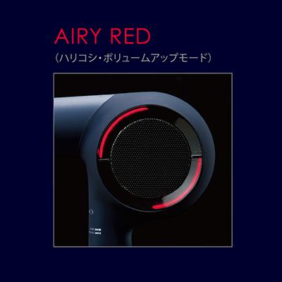 AIRY RED ハリコシ・ボリュームアップモード